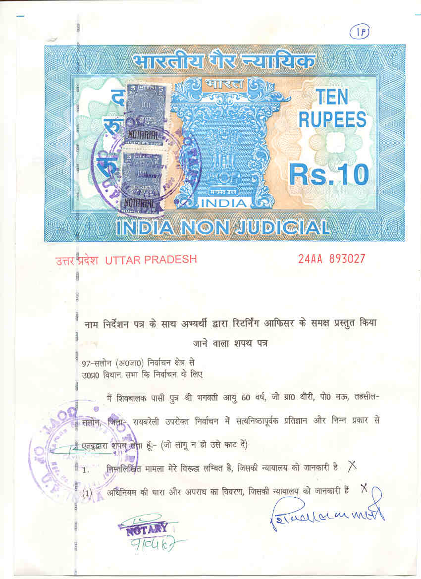 Shiv balak pasiindian national congressincconstituency salon shiv balak pasiindian national congressincconstituency salonrae bareli affidavit information of candidate thecheapjerseys Image collections