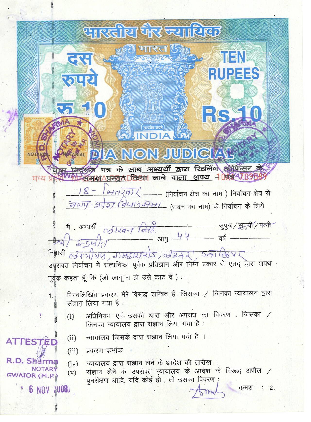 Lakhan Singh Lakhan Singh Yadav(indian