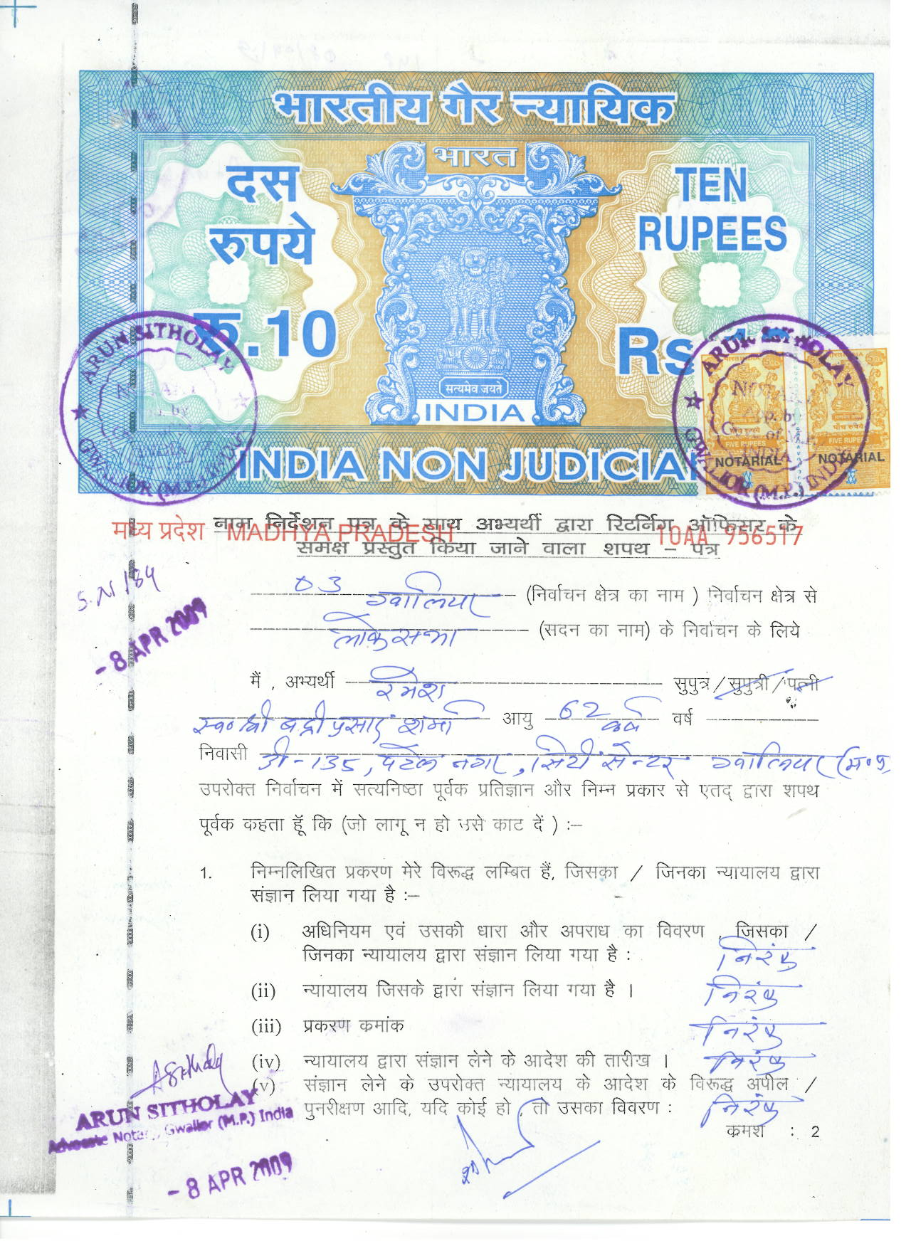 Ramesh Chandra Sharma Ijp Constituency Gwalior Madhya Pradesh
