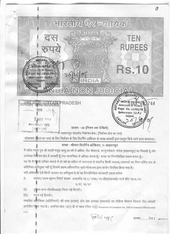 Rasheed masoodsamajwadi partyspconstituency saharanpuruttar rasheed masoodsamajwadi partyspconstituency saharanpuruttar pradesh affidavit information of candidate yelopaper Gallery