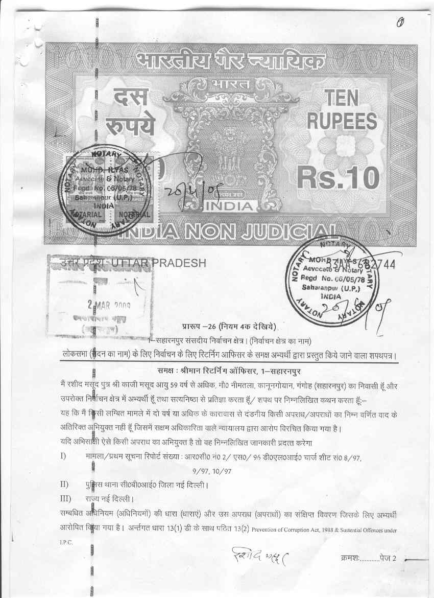 Birth certificate affidavit in hindi images certificate design birth certificate affidavit in hindi images certificate design birth certificate affidavit in hindi images certificate design yelopaper Image collections